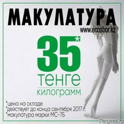 Астана макулатура макулатура - кафка скачать