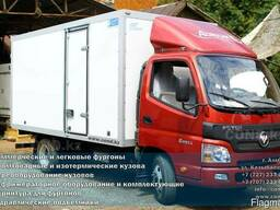 Мебельный фургон Foton Aumark BJI 1039 COND