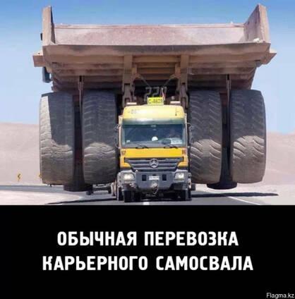 Международные авто/грузоперевозки