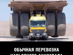Международные авто/грузоперевозки - фото 1