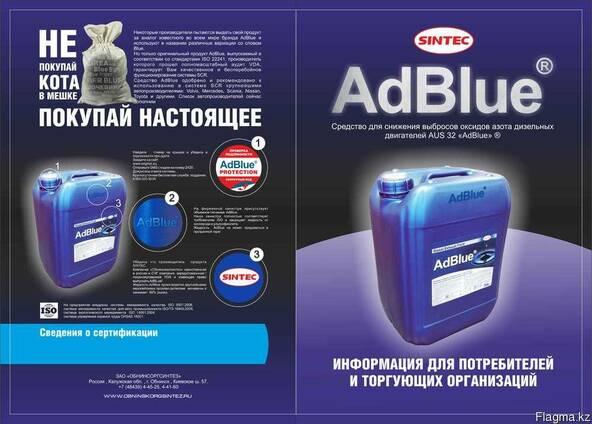 Мочевина AdBlue AUS32 (20л) Сертифицированный от VDA продукт