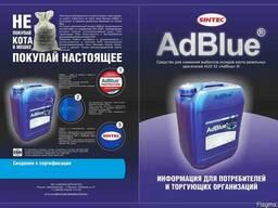 Мочевина AdBlue AUS32 (20л) Сертифицированный от VDA продукт - фото 1