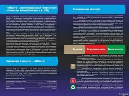 Мочевина AdBlue AUS32 (20л) Сертифицированный от VDA продукт - фото 2