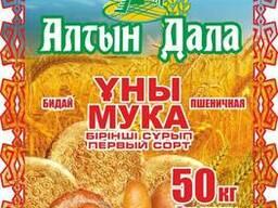 """Мука 1 сорт ТМ """"Алтын Дала"""" от производителя!!!"""