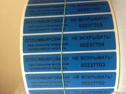 Наклейка (стикер) пломбировочная