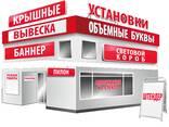 Наружная и интерьерная реклама Костанай - фото 4