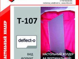 Настольный холдер Т-107