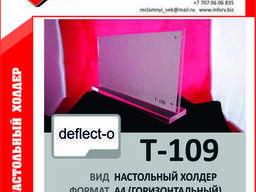 Настольный холдер Т-109 Дефлекто