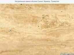 Натуральные камни в Астане Гранит, Мрамор, Травертин, Травен