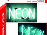 Объемные буквы с неоном - фото 1