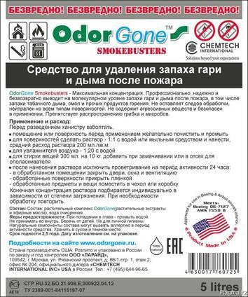 Средство от запахов Odorgone Антидым, 5 л