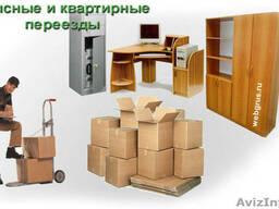 Офисные и домашние переезды