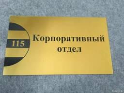 Офисные таблички. Таблички на дверь офиса