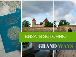 Оформление визы в Эстонию для граждан Казахстана