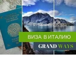 Оформление визы в Италию для граждан Казахстана
