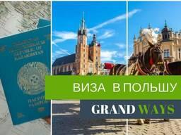 Оформление визы в Польшу для граждан Казахстана