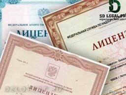 Оформление всех видов лицензий, разрешений, уведомлений