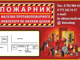 Огнетушитель в Актау / пожарный инвентарь в Актау