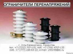 Ограничитель перенапряжения ОПН-П/ЗЭУ, ОПН-KZ