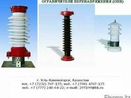 Ограничитель перенапряжения ОПНП Казахстан