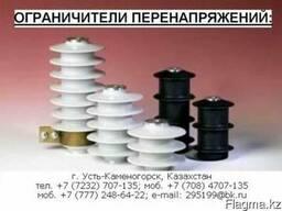 Ограничители перенапряжения нелинейные ОПН-П/KZ, ОПН-Ф/KZ