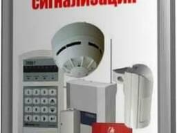Охранно - пожарная сигнализация, видеонаблюдение, СКД