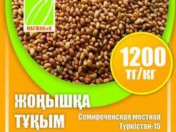 Семена риса и люцерны