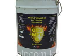 Огнезащитная краска ОПЗ-МЕТ-О Нур-Султан