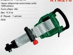 Отбойный молоток RTM 278 (Турция)