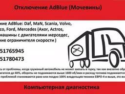 Отключение AdBlue (Мочевины)