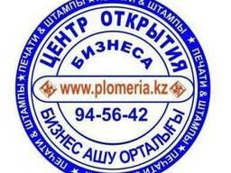 Открытие компании в Астане ТОО ИП АО ЖСК