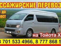 Пассажирские перевозки на новом Toyota Hiace 11 мест