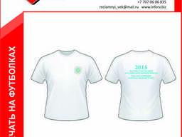 Печать на футболках логотипа Ассамблеи - фото 1