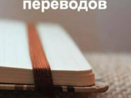 Перевод документации в г. Актобе