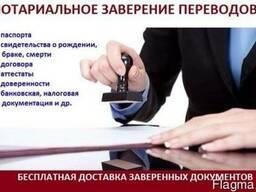 Перевод документов, тендерной документации, договоров
