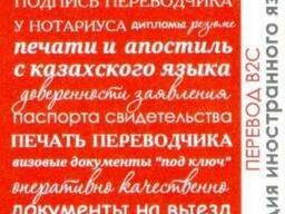 Перевод ИТАльянского, АНГлийского, КАЗахского языка - фото 2