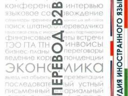 Перевод ИТАльянского, АНГлийского, КАЗахского языка - фото 3