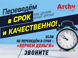 Перевод текста с/на казахский язык