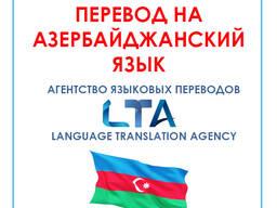 Перевод текстов/документов с/на азербайджанский язык