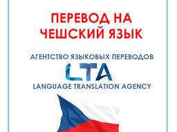 Перевод текстов/документов с/на чешский язык