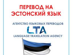 Перевод текстов/документов с/на эстонский язык