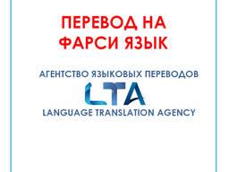 Перевод текстов/документов с/на фарси