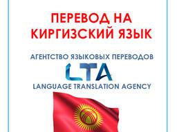 Перевод текстов/документов с/на киргизский язык