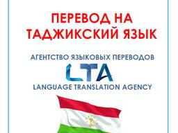 Перевод текстов/документов с/на таджикский язык