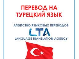 Перевод текстов/документов с/на турецкий язык