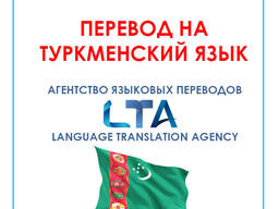 Перевод текстов/документов с/на туркменский язык