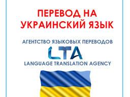 Перевод текстов/документов с/на украинский язык