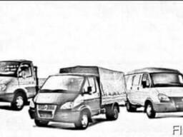 Перевозка разных грузов