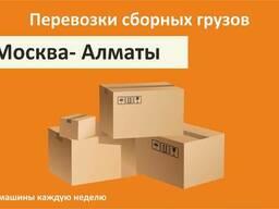 Перевозка сборного груза Москва-Алматы