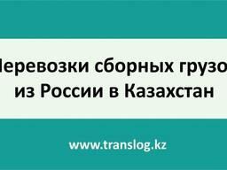 Перевозка сборных грузов из Россия